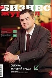 Бизнес журнал